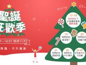 單件發熱衣僅 153 元!NU V 聖誕狂歡季,12/17 ~ 12/27 限時 11 天!