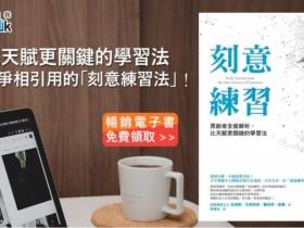 電子書任你看!myBook 輸入序號免費看《刻意練習》!