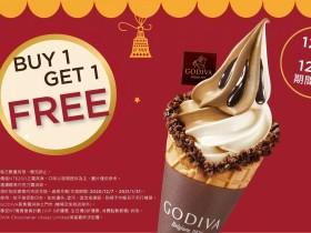巧克力界LV,GODIVA霜淇淋買一送一!聖誕節禮盒同步開賣,會員滿額再享9折優惠!
