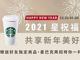 星巴克迎新年,買150就贈100元飲料券!2021新春禮盒同步開賣!