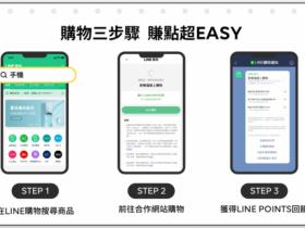 【LINE購物】2021.10月導購加碼回饋!邊購物邊賺LINE Points點數!