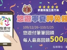 寧夏夜市使用悠遊付直接免錢!100%回饋最高500元!