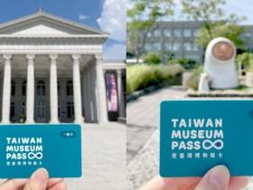 【優惠懶人包】愛臺灣博物館卡怎麼玩?一卡無限暢遊9大博物館及19園區!