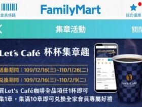 全家Let's Café咖啡集點活動登場!杯杯集章趣,滿10點享單品咖啡免費換!會員綁定載具再贈1000點!