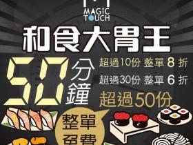 爭鮮大胃王最高 50 份免費!50分鐘內超過 10 份 8折、 30 份 6 折,新莊、南平店 12 月份限定快吃!