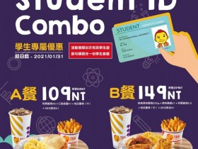 學生證好好用!搭乘淡海輕軌 10 元價,頂呱呱享 6 折學生優惠套餐!