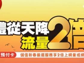 中華電信網路加倍超強優惠!4G/5G上網量加價買一送一!預付卡網路兩倍贈!