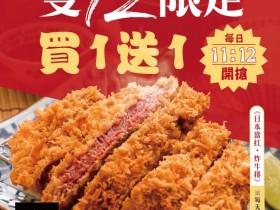 炸牛排買一送一!杏子日式豬排 雙12限定 12/11~12/13 每日限時限量開搶!