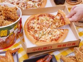 登入10天免費吃拿坡里披薩!三商i美食卡APP一起來集點!