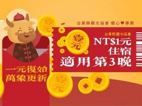 連住三晚 第三晚只要 1 元!台東旅遊暖心專案 45 家民宿、旅店推優惠!