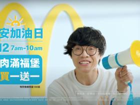 麥當勞2021年1月優惠大集合!豬肉滿福堡買一送一、早安優惠券、歡樂送四樣點心買一送一、訂餐買千送百!