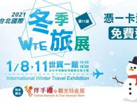 持一卡通免費入場!台北冬季旅展暨伴手禮、時尚造型暨美妝、國際素食展、台北婦幼用品展都在這裡