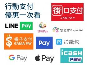 2021 年最新店家優惠 LINE Pay / 街口支付 / 悠遊付 / 橘子支付 / 台灣 Pay / Pi 拍錢包...