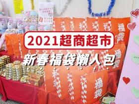 2021超商超市新春福袋懶人包總整理(持續更新)!