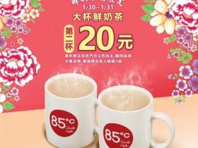 大杯鮮奶茶第二杯 20!85度C Hello Kitty、Melody 陶瓷杯夢幻販售!2021 春節禮盒兩盒 85 折一盒 500 內有找!