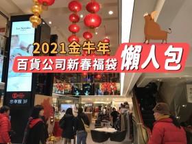 2021全台百貨公司新春福袋懶人包總整理(持續更新)!