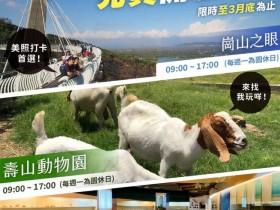 高雄景點免費開放!崗山之眼、壽山動物園、旗津貝殼館春節出遊免門票!