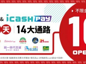 icash Pay 消費 COLD STONE 全年買一送一!OPEN POINT 會員制度擴大 年度優惠一次看!