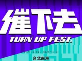 KKBOX 風雲榜「催下去音樂節」長達兩天!融科技、音樂、美食、市集盛大舉辦!