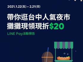 LINE Pay 夜市攤攤折 20!旱溪、大慶、太原夜市行動支付優惠開跑!