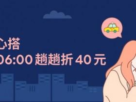 尾牙、聚會晚歸 LINE TAXI 夜間享 40 元乘車優惠!LINE TAXI 使用詳解!