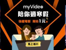 myVideo 強檔電影限時 1 元!還可免費看《腦筋急轉彎》等六部電影!