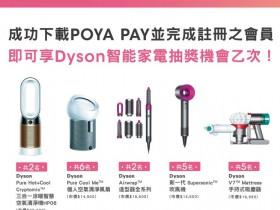 POYA PAY 全新上線!註冊會員抽 Dyson清淨機、吸塵器等大獎!