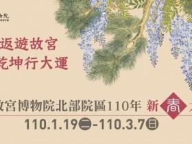 2021故宮展覽亮點:新春免費入場至3月,帝后像、宋代鎮院國寶、大阪市立美術館特展重磅登場!