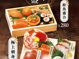 爭鮮平日吃握壽司組最高折 60 元!小學生 100 分考卷換甜點!