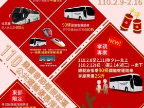 【2021春節疏運優惠/高乘載懶人包】:國道0至5時免收費、客運/台灣好行5折起、觀光區享免費接駁專車!