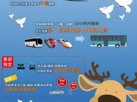 228 連假客運 / 公車疏運優惠最低 57 折 台灣好行公車半價!