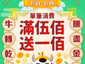 橘子支付 7-11 買 500 回饋 202!新春快閃限量回饋!