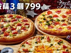 達美樂平均一個大披薩 266!元宵開始連續十天吃翻天!