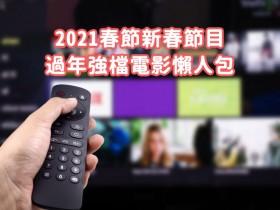 2021春節新春節目,有線電視節目過年強檔電影、動畫片懶人包!
