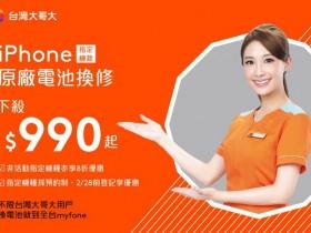 iPhone 換原廠電池只要 990!非台灣大哥大用戶也可預約更換!