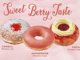 兒童一日免費拿甜甜圈!Krispy Kreme 初春莓好分享買一送一
