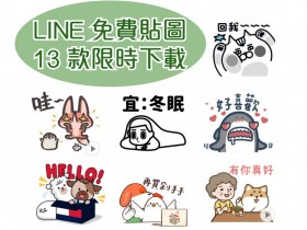 LINE 免費貼圖共 13 款!消極、治癒性貼圖限時領取