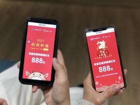 除夕當天線上領紅包!地方政府 LINE 群發送最高獎金 888 元!