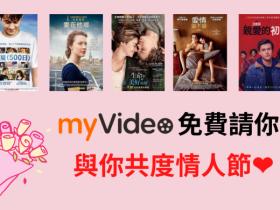 五部精選愛情片 myVideo 免費看電影! 2/20 前限時觀看