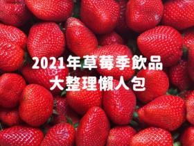 買不起熊本草莓,草莓手搖杯就不能錯過!2021年手搖飲料店草莓季飲品大整理懶人包!