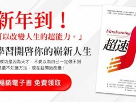 免費電子書來啦!myBook 輸入序號領《超速學習》!