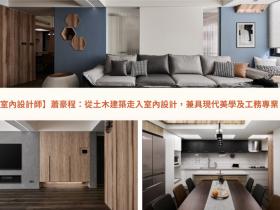 【室內設計師】蕭豪程:從土木建築走入室內設計,兼具現代美學及工務專業!