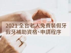 2021 全台老人免費裝假牙 / 假牙補助資格、申請程序