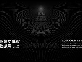 2021臺灣文博會4月16日登場!設計品牌與IP原創角色一同參展,貓貓蟲咖波、懶散兔與啾先生帶回家!