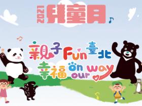 2021臺北兒童月3月26日開跑!兒童節免費入場兒童新樂園、十三行博物館!兒童節由來及各地風俗全都看!