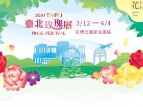 2021 臺北玫瑰展 浪漫玫瑰花齊放!超過800種玫瑰唯美開展!