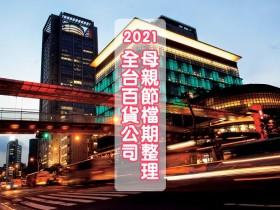 2021 全台百貨公司母親節檔期懶人包(持續更新)