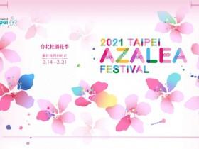 不可錯過的春季盛事!「2021 臺北杜鵑花季」打造大型優惠商圈,賞花、音樂饗宴就來這裡!