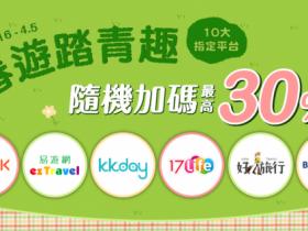 春遊踏青隨機加碼最高 30%!KLOOK、kkday 十家旅遊平台選 Hami購物好省!