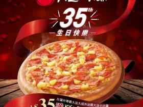 必勝客 35 週年,一個大比薩 209 元,小比薩加價只要 35!比薩冷知識你知道幾個?